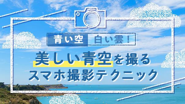 青い空白い雲!美しい青空を撮るスマホ撮影テクニック