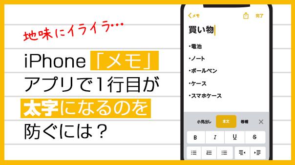 地味にイライラ…iPhone「メモ」アプリで1行目が太字になるのを防ぐには?