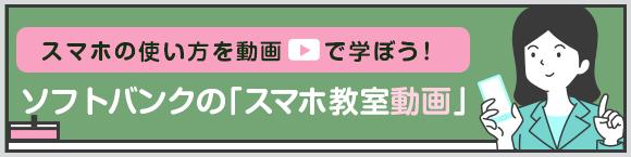 スマホの使い方を動画で学ぼう!ソフトバンクの「スマホ教室動画」