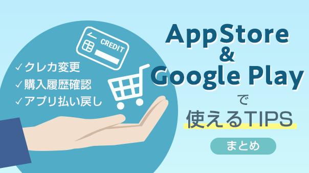 クレカ変更/購入履歴確認/アプリ払い戻し App Store&Google Playで使えるTIPSまとめ