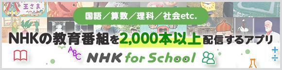 国語/算数/理科/社会etc. NHKの教育番組を2,000本以上配信するアプリ「NHK for School」