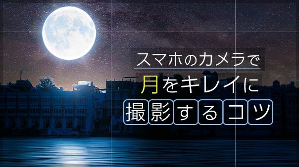 スマホのカメラで月をキレイに撮影するコツ
