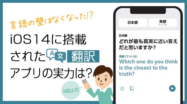言語の壁はなくなった!?iOS 14に搭載された「翻訳」アプリの実力は?
