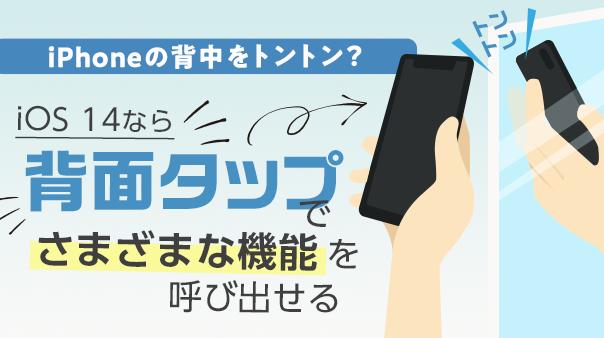 iPhoneの背中をトントン?iOS14なら背面タップでさまざまな機能を呼び出せる