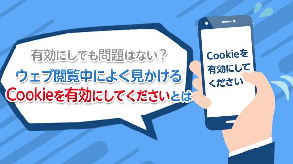 有効にしても問題はない?ウェブ閲覧中によく見かける「Cookieを有効にしてください」とは