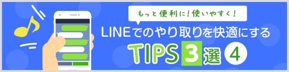 もっと便利に!使いやすく! LINEでのやり取りを快適にするTIPS3選④