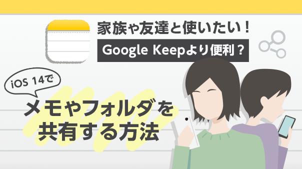 家族や友達と使いたい!Google Keepより便利? iOS14でメモやフォルダを共有する方法