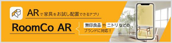 無印良品やニトリなどのブランドに対応! ARで家具をお試し配置できるアプリ「RoomCo AR」