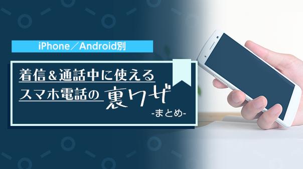 iPhone/Android別 着信&通話中に使えるスマホ電話の裏ワザまとめ
