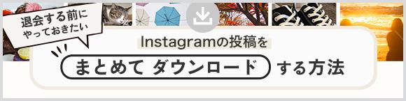退会する前にやっておきたい Instagramの投稿をまとめてダウンロードする方法