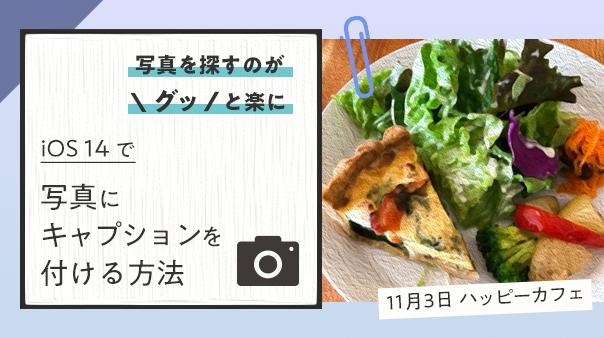 写真を探すのがグッと楽に iOS14で写真にキャプションを付ける方法