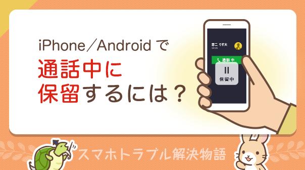 iPhone/Androidで通話中に保留するには? スマホトラブル解決物語