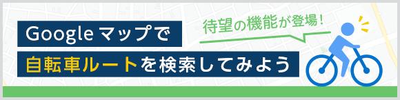 待望の機能が登場!Google マップで自転車ルートを検索してみよう