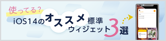 使ってる?iOS14のオススメ標準ウィジェット3選