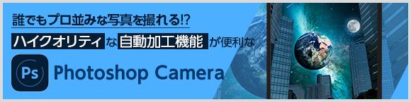 誰でもプロ並みな写真を撮れる!?ハイクオリティな自動加工機能が便利な「Photoshop Camera」