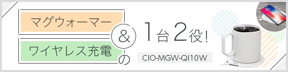 マグウォーマー&ワイヤレス充電の1台2役!「CIO-MGW-QI10W」
