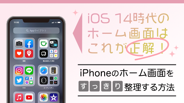 iOS14時代のホーム画面はこれが正解!iPhoneのホーム画面をすっきり整理する方法