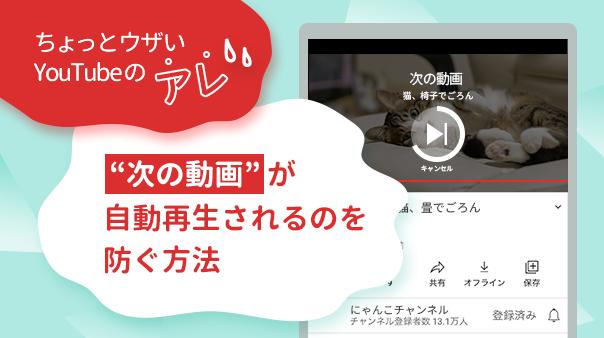 """ちょっとウザいYouTubeのアレ """"次の動画""""が自動再生されるのを防ぐ方法"""