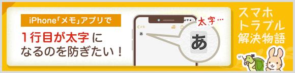 iPhone「メモ」アプリで1行目が太字になるのを防ぎたい!スマホトラブル解決物語
