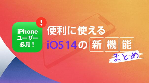 iPhoneユーザー必見!便利に使えるiOS 14の新機能まとめ