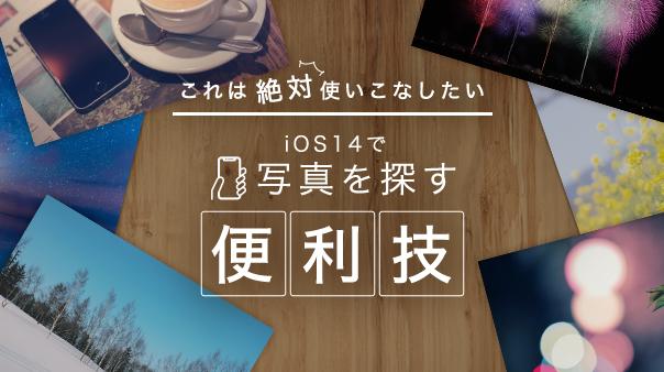 これは絶対使いこなしたい iOS14で写真を探す便利技
