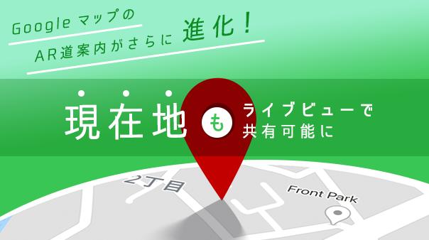 Google マップのAR道案内がさらに進化!現在地もライブビューで共有可能に