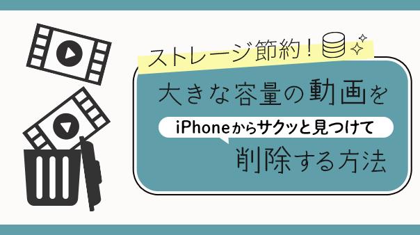 ストレージ節約!大きな容量の動画をiPhoneからサクッと見つけて削除する方法