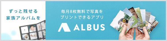 ずっと残せる家族アルバムを 毎月8枚無料で写真をプリントできるアプリ「ALBUS」