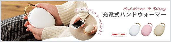 モバイルバッテリーにもなる!充電式ハンドウォーマー「Hand Warmer & Battery」