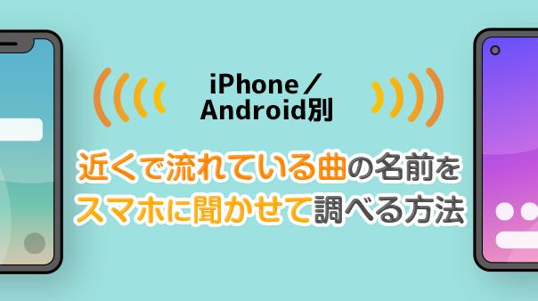 iPhone/Android別 近くで流れている曲の名前をスマホに聞かせて調べる方法
