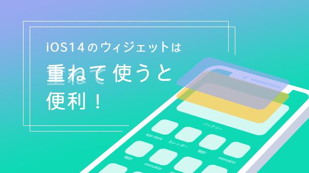 iOS14のウィジェットは重ねて使うと便利!