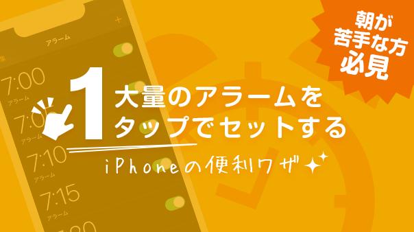 朝が苦手な方必見 大量のアラームを1タップでセットするiPhoneの便利ワザ