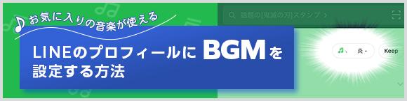 お気に入りの音楽が使える LINEのプロフィールにBGMを設定する方法