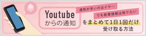 通知が多いのはイヤ…でも新着情報は知りたい YouTubeからの通知をまとめて1日1回だけ受け取る方法
