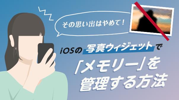 その思い出はやめて!iOSの写真ウィジェットで「メモリー」を管理する方法