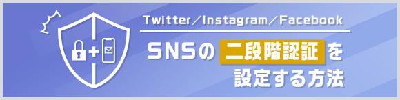 Twitter/Instagram/Facebook SNSの二段階認証を設定する方法