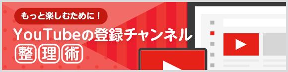 もっと楽しむために!YouTubeの登録チャンネル整理術