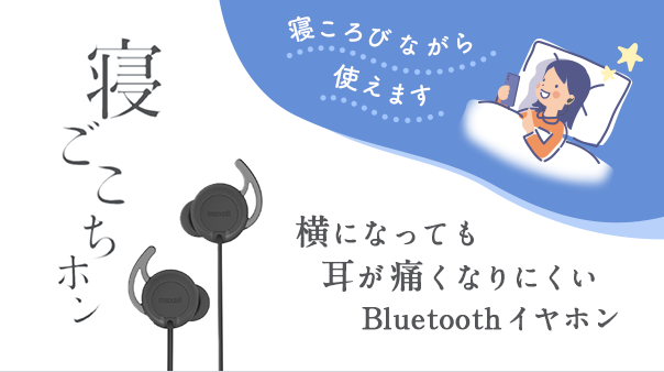 寝ころびながら使えます 横になっても耳が痛くなりにくいBluetoothイヤホン「寝ごこちホン」