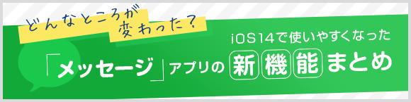 どんなところが変わった?iOS 14で使いやすくなった「メッセージ」アプリの新機能まとめ