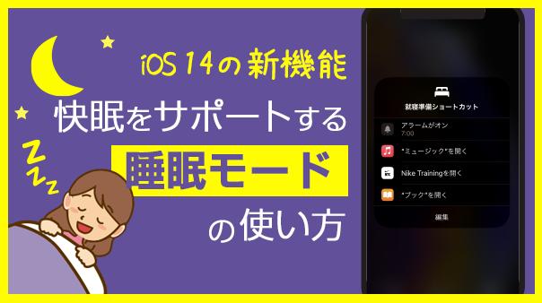 iOS 14の新機能 快眠をサポートする「睡眠モード」の使い方