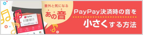 意外と気になるあの音 PayPay決済時の音を小さくする方法