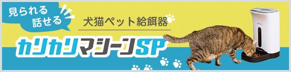 見られる話せる犬猫ペット給餌器 カリカリマシーンSP