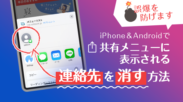 誤爆を防げます iPhone&Androidで共有メニューに表示される連絡先を消す方法