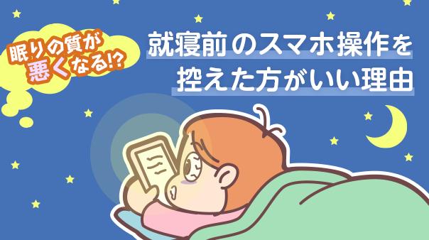 眠りの質が悪くなる!?就寝前のスマホ操作を控えた方がいい理由