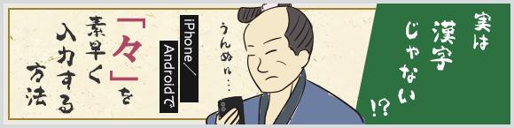 実は漢字じゃない!? iPhone/Androidで「々」を素早く入力する方法