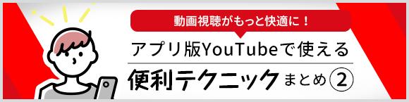 動画視聴がもっと快適に!アプリ版YouTubeで使える便利テクニックまとめ②