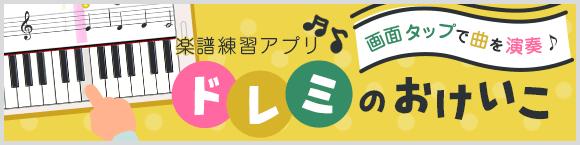画面タップで曲を演奏♪ 楽譜練習アプリ「ドレミのおけいこ」