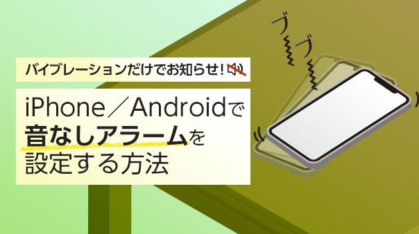 バイブレーションだけでお知らせ!iPhone/Androidで音なしアラームを設定する方法