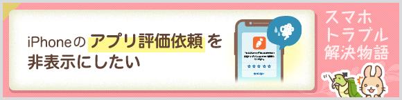 iPhoneのアプリ評価依頼を非表示にしたい スマホトラブル解決物語