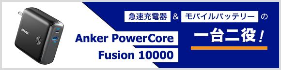 急速充電器&モバイルバッテリーの一台二役!Anker PowerCore Fusion 10000